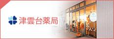 津雲台薬局