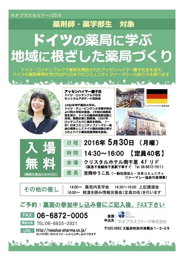 新・2016アッセンハイマー慶子先生講演会