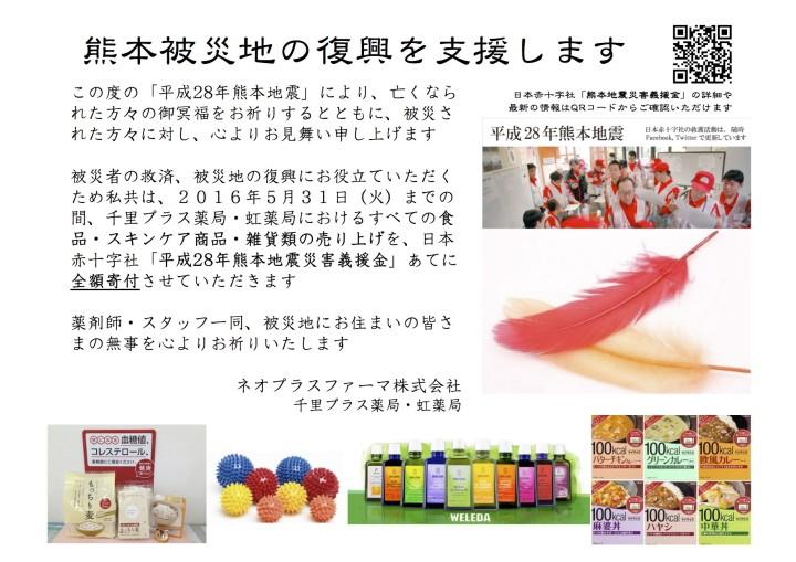 熊本地震募金用チラシ